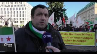 وقفة تضامنية في برلين  من منظمة مجاهدين خلق مع مدينة حلب