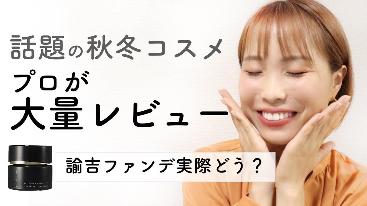 【話題の秋冬コスメ】プロが大量購入&正直レビュー