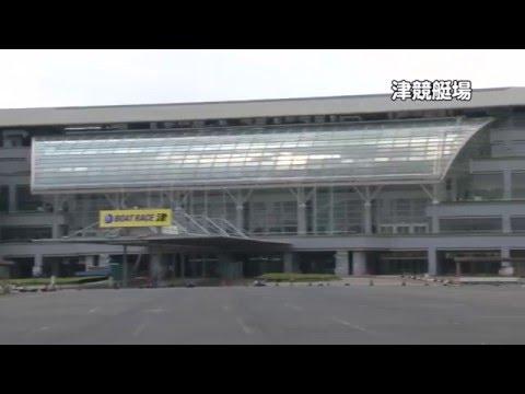 津 競艇 場 ライブ