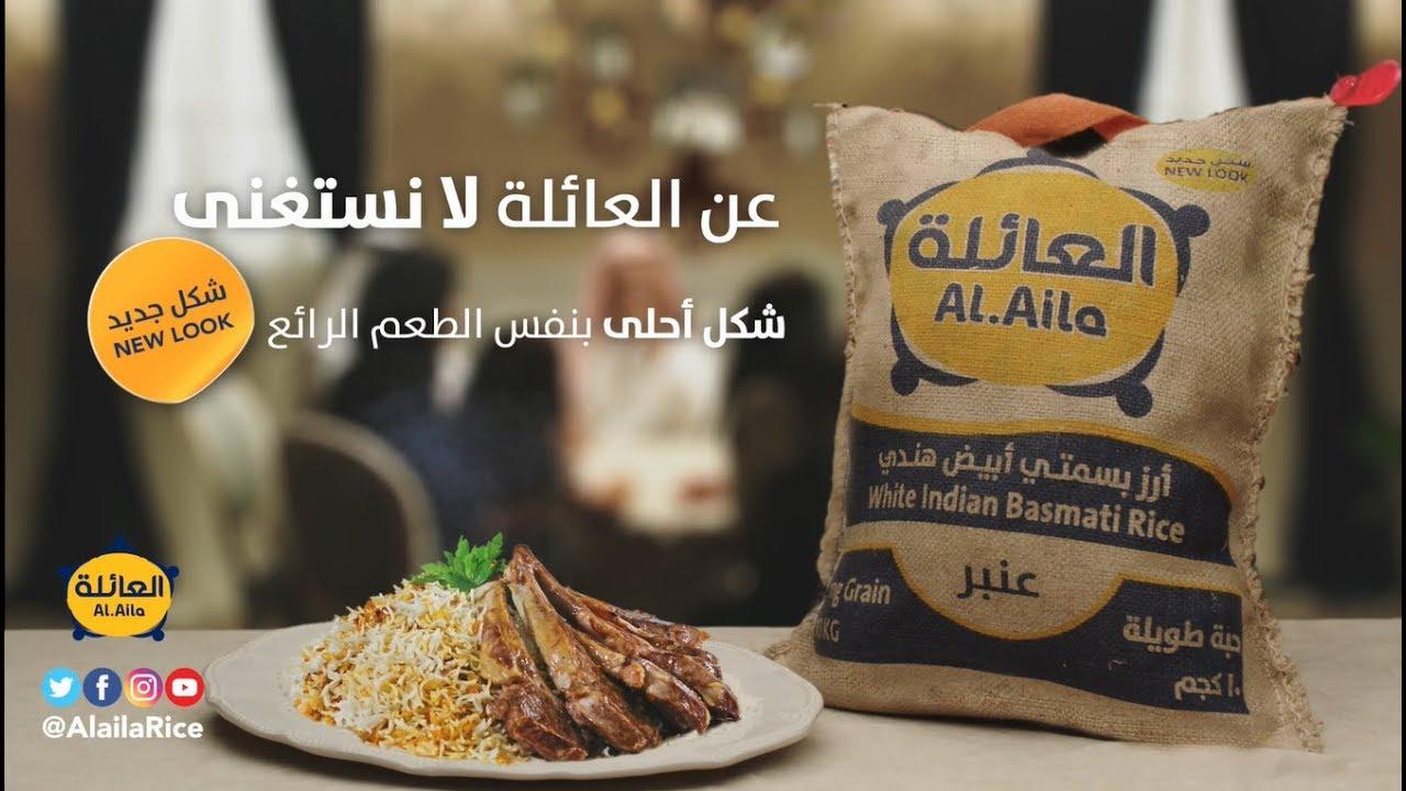 أرز العائلة شكل جديد بنفس الطعم الرائع Youtube