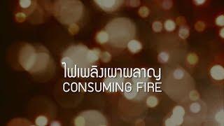 W501: ไฟเพลิงเผาผลาญ | Consuming Fire
