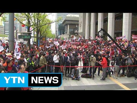 자유한국당, 도심 대규모