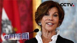 [中国新闻] 奥地利将迎来史上首位女总理 | CCTV中文国际