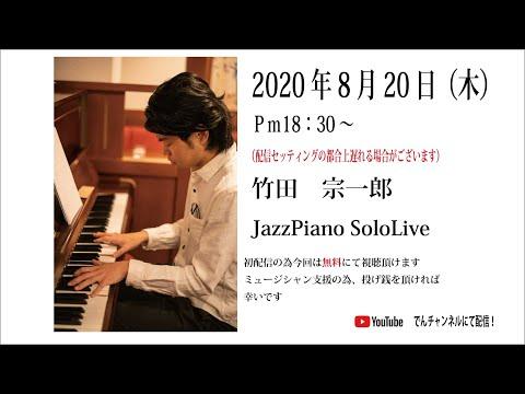 竹田宗一郎 Jazz Solo Piano Live