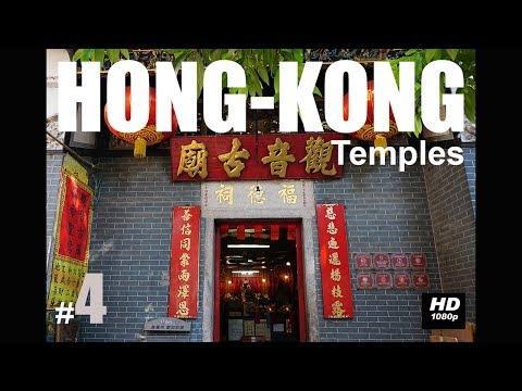 Hong Kong Temples & Parks - Trailer 4.HD 1080p