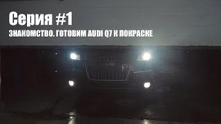 Серия 1. Танысу. Дайындау Audi Q7 қарай бояу.