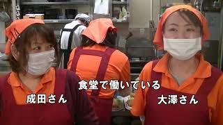 FMくしろ おしごとメシ🍚 「北海道警察釧路方面本部・釧路警察署 食堂」 kushiro City
