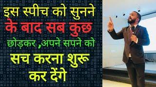 Dhirubhai Ambani , APJ  Abdul Kalam ऐसे बनते है लोग । क्रांतिकारी Motivational Speech
