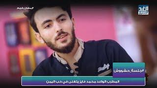 جلسة حشووش   المطرب الواعد محمد الفايز يتغنى في حب اليمن