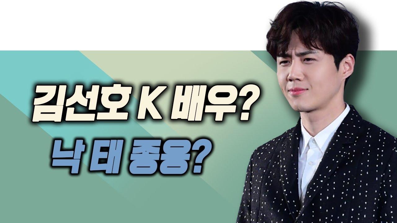 김선호 K 배우? 낙 태 종용? K 배우 전 여자 친구 의 폭로 글.