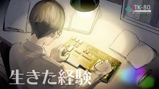 【TK-80】ドキュメンタリー 日本初のマイクロコンピュータ発売の挑戦