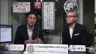 マーケッツのツボ「小売トップアナリスト清水さんが小売株をマニアックに語る1時間」
