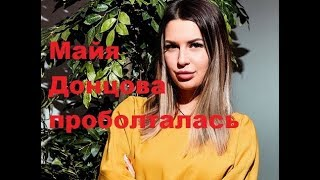 Майя Донцова проболталась. ДОМ-2 новости.