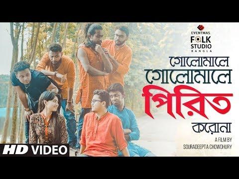 Golemale Golemale Pirit Korona ft. The Folk Diaryz | Folk Studio Bangla Song 2018