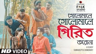 Golemale Golemale Pirit Korona ft. The Folk Diaryz | Folk Studio Bangla Song 2018