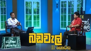 ITN Television Iskole - (2020-06-15) | ITN Thumbnail