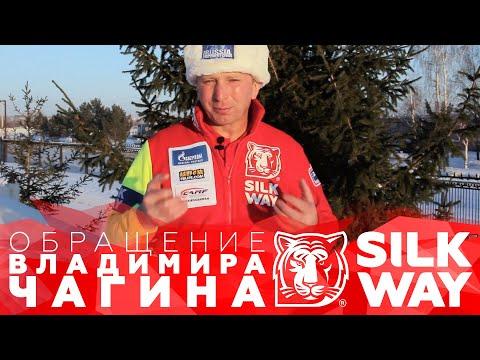 """В. Чагин обратился к участникам бахи """"Северный лес"""" с видеообращением"""