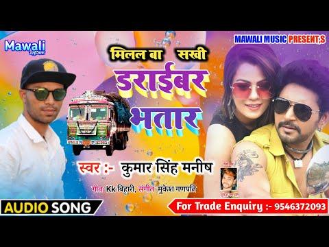 इस-साल-का-सबसे-बड़ा-हिट-रिकॉर्ड-तोड़-गाना-//-#kumar-singh-manish-का-supper-hit-/-2019-new-bhhojpuri