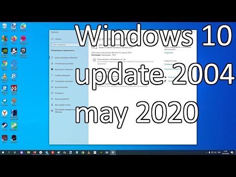 Внимание ! Для скачивания доступно КРУПНОЕ майское обновление Windows 10 Ver 2004 !