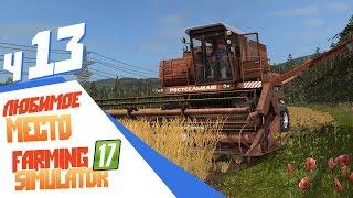 Любимая лужа Федора - ч13 Farming Simulator 17