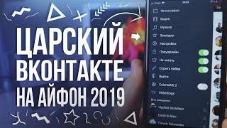 Download Царский ВК для iPhone 2019 / Как скачать царский вконтакте на айфон бесплатно Mp3 and Videos
