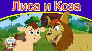 Лиса и Коза сказки на ночь мультфильмы 2019 русский сказки сказки на ночь для детей