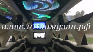 Прокат | Аренда лимузина Хаммер Кинг Сайз в Красноярске от 101 лимузин!(, 2016-06-14T12:19:27.000Z)