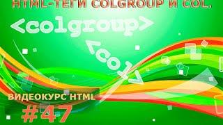 HTML-теги colgroup и col. #47