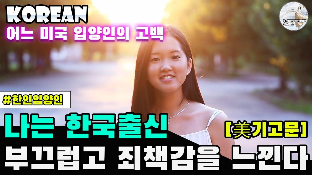 """""""나는 이제, 한국출신이어서 부끄럽고 죄책감을 느낀다"""" 어느 해외 입양인의 고백"""