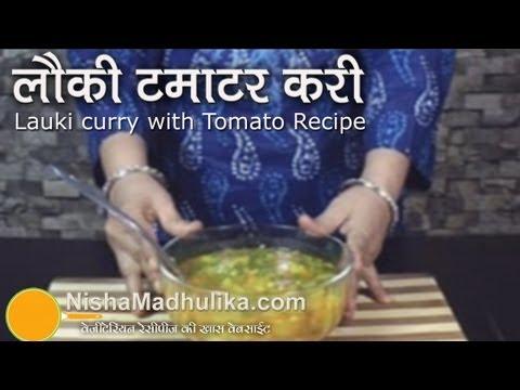 Lauki Tamatar ki Subzi / Ghiya ki Sabzi / Bottle gourd Punjabi curry video