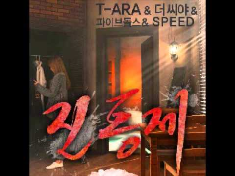T-ara, The Seeya, 5dolls, Speed - Painkiller [MR] (Instrumental) (Karaoke)