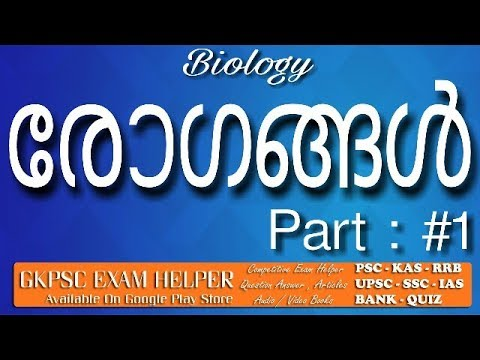Diseases - PSC Biology - Previous Question Answer Kerala PSC Coaching Class  Malayalam#1