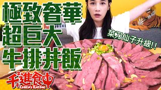【千千進食中】極致奢華超巨大牛排丼!菜刀仙子升級!