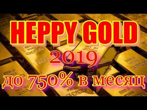 Happy Gold 2019. Forex Robot.