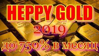 Happy Gold 2019. Новинка, Форекс робот (советник)