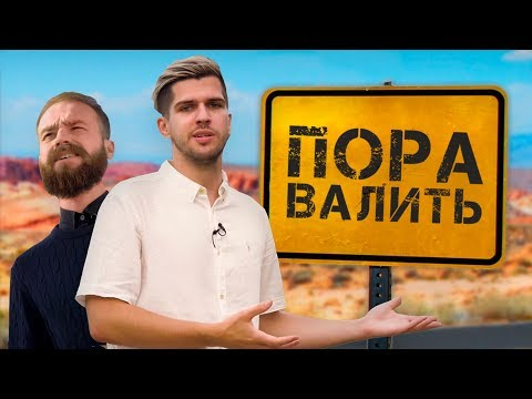 Dr.Mixxer x Emfil feat. Усачев и Кшиштовский - Пора Валить (Immigrant Song Cover)