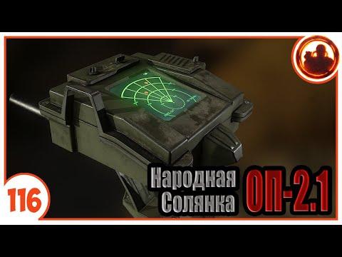 Биорадар. Народная Солянка + Объединенный Пак 2.1 / НС+ОП 2.1 # 116