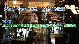 #鉄道ジオラマ工房 1/150の世界 TOMIX211系3000番台(高崎車両センター6両編成)