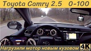 Как едет новая Toyota Camry 2.5  со старым мотором? Разгон от 0 до 100