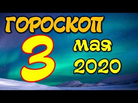 Гороскоп на завтра 3 мая 2020 для всех знаков зодиака. Гороскоп на сегодня 3 мая 2020 / Астрора
