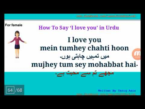 """How to say """"I love you"""" In Urdu - Spoken Urdu Lesson For You"""
