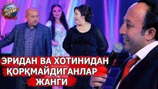 Sanjar Shodiyev «Боря» - Eridan va Xotinidan qo`rmidiganlar jangi😂 | Санжар Шодиев