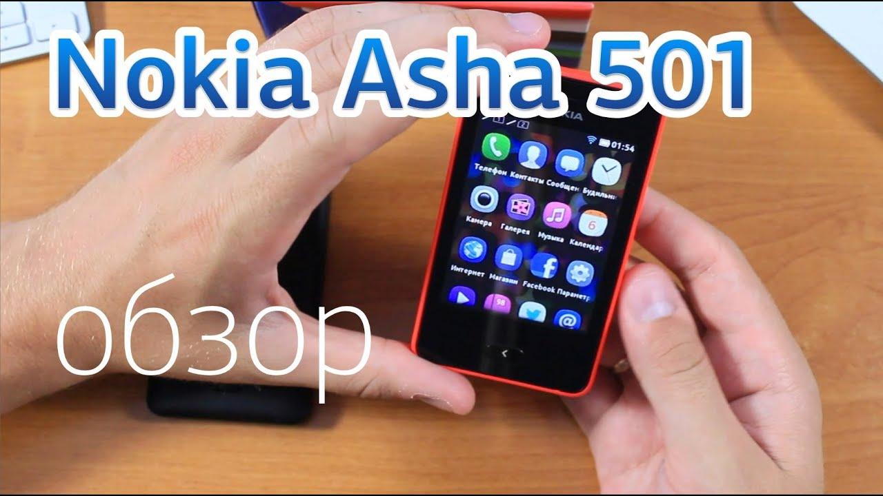 Nokia asha 501 dual sim приложения скачать