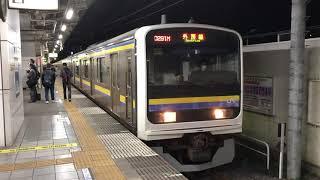 209系2100番台マリC405編成+マリC413編成蘇我発車