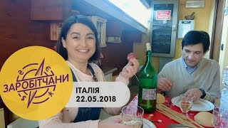 Заробітчани - Италия - Выпуск 14 - 22.05.2018