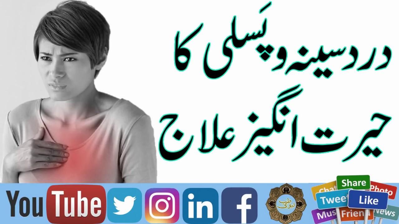 Pasli or seenay Ke Dard Ka Ilaj in urdu || Chest Pain Treatment ||  TIB-E-NABVI