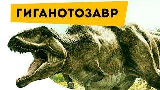 Интересные факты для детей про динозавров Гиганотозавр | Семен Ученый