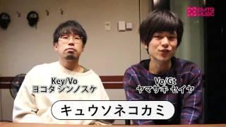 第57回ゲスト:キュウソネコカミのコメント動画を公開! EMTG MUSIC内の...