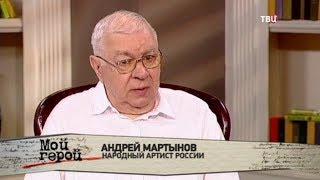 Андрей Мартынов. Мой герой