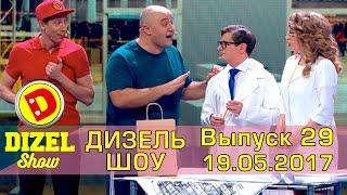 Дизель шоу - полный выпуск 29 от 19.05.2017 | Дизель Студио Украина